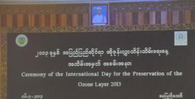 ၂၀၁၃ခုနှစ်၊ အပြည်ပြည်ဆိုင်ရာ အိုဇုန်းလွှာ ထိန်းသိမ်းရေးနေ့ အထိမ်းအမှတ် အခမ်းအနားအား သစ်တောဦးစီးဌာန၊ ရုံးအမှတ်(၃၉)၊ အင်ကြင်းခန်းမတွင် ကျင်းပဆောင်ရွက်စဉ်